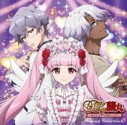 「Fairy蘭丸~あなたの心お助けします~」オリジナル・サウンドトラック