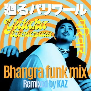 廻るパリワール(Bhangra funk mix)