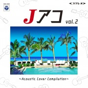Jアコ vol.2 〜Acoustic Cover Compilation〜