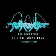 すばらしきこのせかい The Animation オリジナル・サウンドトラック (53 Tracks Version)
