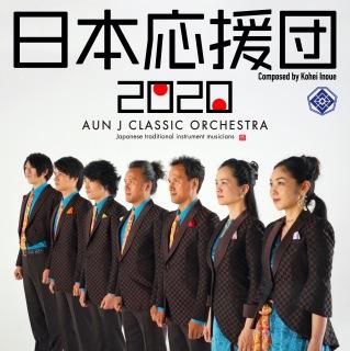 日本応援団2020