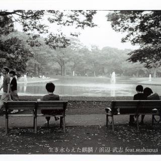 生き永らえた麒麟 (feat. mabanua)