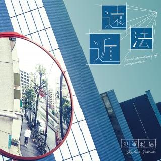 遠近法 -Reconstruction of perspective-