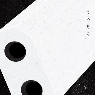 うつせみ (映画「シドニアの騎士 あいつむぐほし」) Movie Version