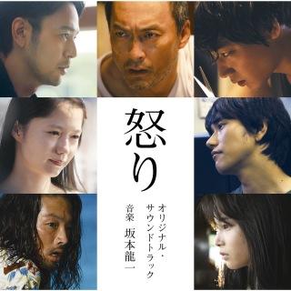 Ikari (Original Soundtrack)