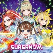 SUPERNOVA【まりなす(仮)盤】