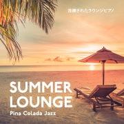 Summer Lounge: Pina Colada Jazz ~洗練されたラウンジピアノ~