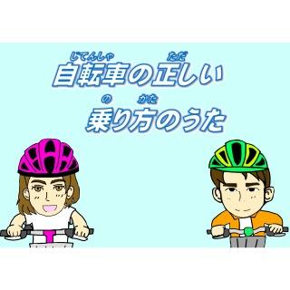 自転車の正しい乗り方のうた