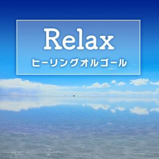 Relax -ヒーリングオルゴール- omnibus vol.64