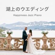 湖上のウエディング - Happiness Jazz Piano