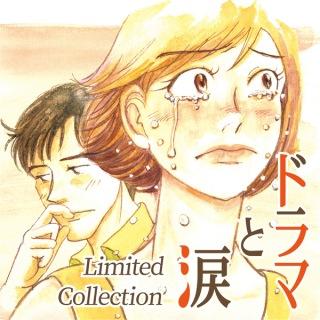 ドラマと涙 〜あふれる あの頃 あのメロディー ≪Limited Collection≫