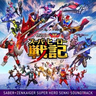 セイバー+ゼンカイジャー スーパーヒーロー戦記 オリジナルサウンドトラック