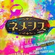 日本テレビ系日曜ドラマ「ネメシス」オリジナル・サウンドトラック Bonus tracks