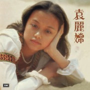 Bai Yan Zai Wu Ken Ye Fan