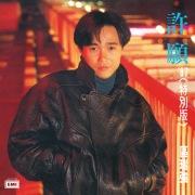 Xu Yuan '87 ( Te Bie Ban )