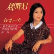 Zai Shui Yi Fang
