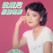 Yuan Xiang Qing Nong