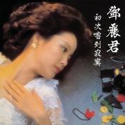 Chu Ci Chang Dao Ji Mo