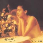 Ren Jian You Qing