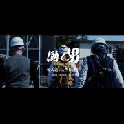 働く男 feat. N0uTY
