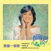 Ai Xaing Yi Shou Ge