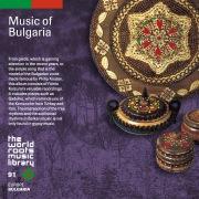 THE WORLD ROOTS MUSIC LIBRARY:ブルガリアの音楽