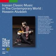 THE WORLD ROOTS MUSIC LIBRARY:イラン/ホセイン・アリーザーデの芸術