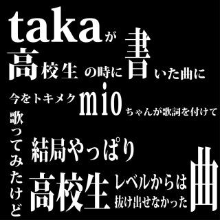 takaが高校生の時に書いた曲に今をトキメクmioちゃんが〜(略)