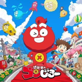 レッツ!ゴンじろー(アニメオープニングver.)