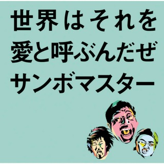 Sekaiwa Soreo Aitoyobundaze
