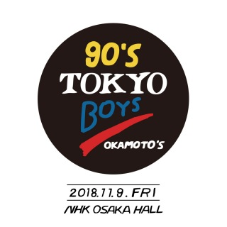 90'S TOKYO BOYS (2018.11.9 NHK OSAKA HALL ver.)