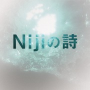 Niji の詩 (Complete Edition)