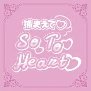 捕まえて So To Heart