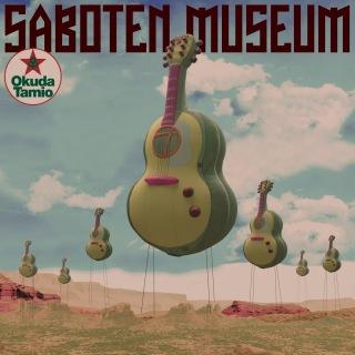 サボテンミュージアム
