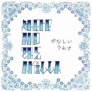 かなしいうわさ (Cover)