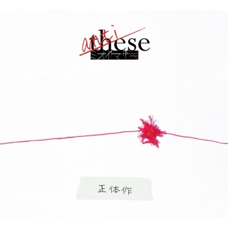 anti-these(〜正体作〜)