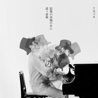 記憶の至福の中に漂う音楽