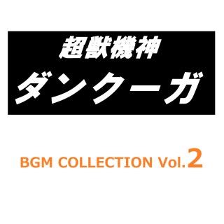 超獣機神ダンクーガ BGM COLLECTION VOL.2