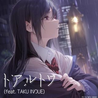 トアルトワ (feat. TAKU INOUE)