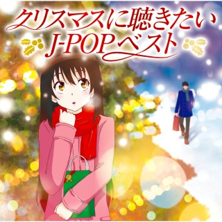 クリスマスに聴きたいJ-POPベスト