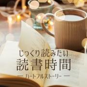 じっくり読みたい読書時間 - ハートフルストーリー