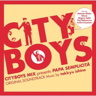 シティボーイズミックスPRESENTSパパ・センプリチータ オリジナルサウンドトラック 音楽:石野卓球