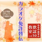 有名作曲家の歌謡教室 vol.10 カラオケ免許皆伝