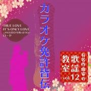有名作曲家の歌謡教室 vol.12 カラオケ免許皆伝