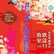 有名作曲家の歌謡教室 vol.13 カラオケ免許皆伝