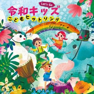 Let's Go! 令和キッズ こどもヒットソング〜ハートわくわく♪おやこで楽しく うたっちゃお!〜