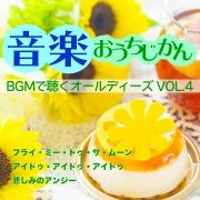 音楽おうちじかん BGMで聴くオールディーズ VOL.4