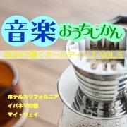 音楽おうちじかん BGMで聴くオールディーズ VOL.5