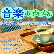 音楽おうちじかん BGMで聴くオールディーズ VOL.7