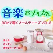 音楽おうちじかん BGMで聴くオールディーズ VOL.6